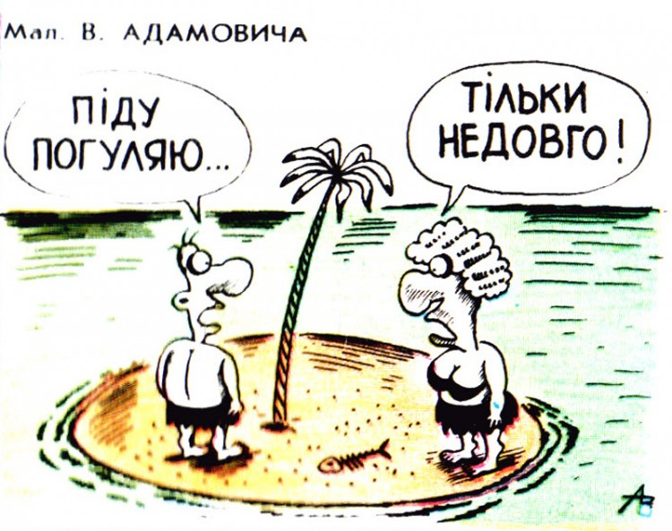 Малюнок  про безлюдний острів, чоловіка, дружину журнал перець