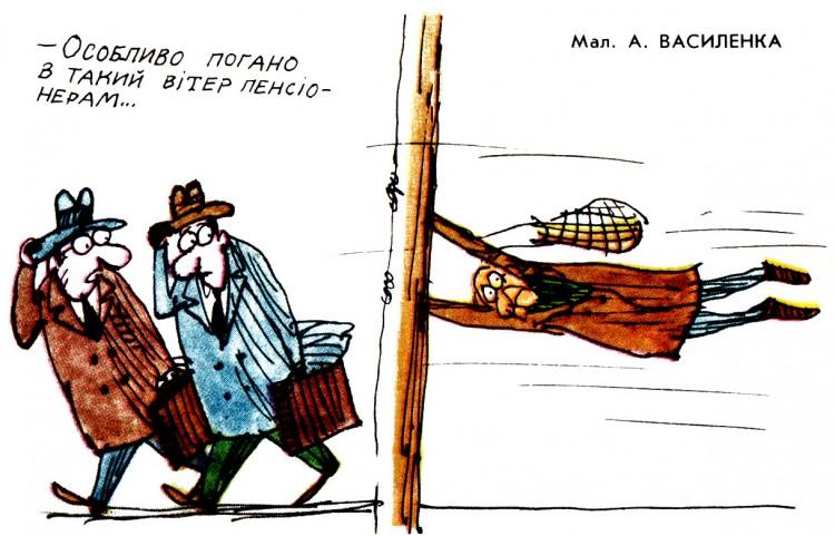 Малюнок  про вітер, пенсіонерів, чорний журнал перець
