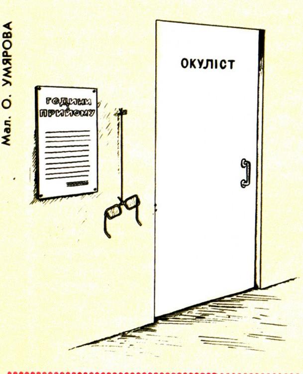 Малюнок  про офтальмологів, окуляри журнал перець