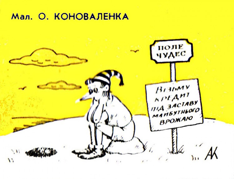 Малюнок  про буратіно, кредит журнал перець