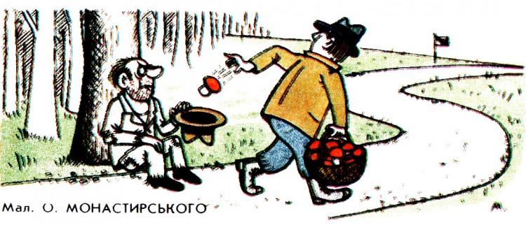 Малюнок  про гриби, грибників, жебраків журнал перець