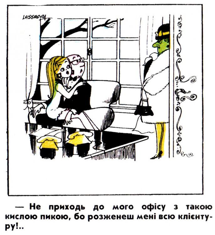 Малюнок  про офіс, чоловіка, дружину, подружню невірність журнал перець
