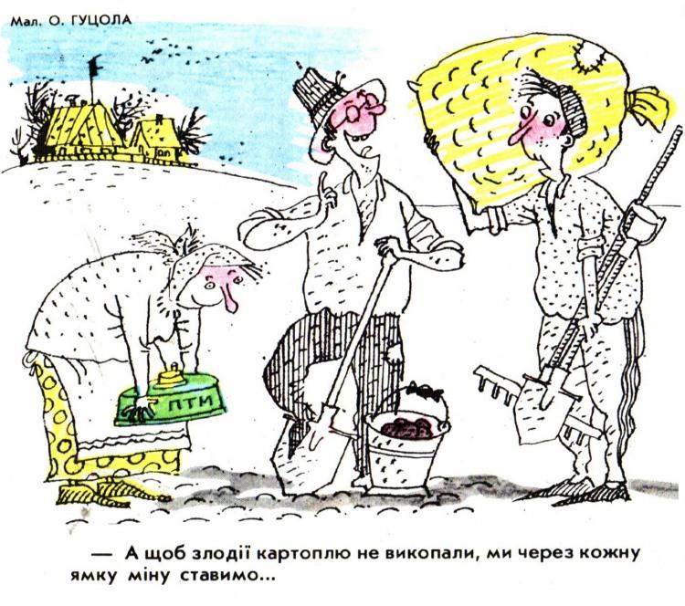Малюнок  про картоплю, міни, чорний, жорстокий журнал перець