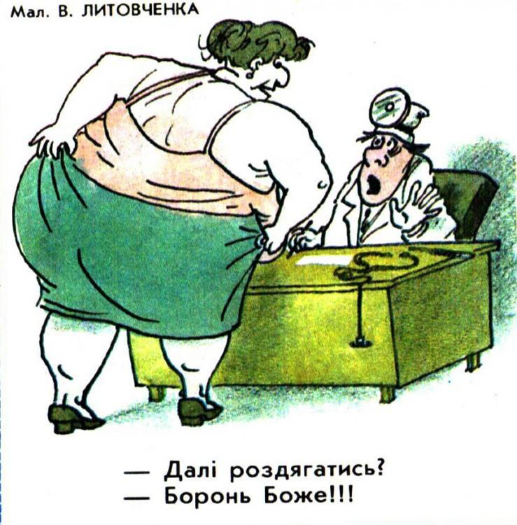 Малюнок  про пацієнтів, товстих людей, роздягання, лікарів журнал перець