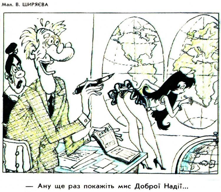 Малюнок  про професора, студенток, географію, сідниці, вульгарний журнал перець