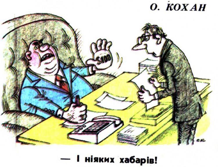Малюнок  про чиновників, корупцію, хабарі журнал перець