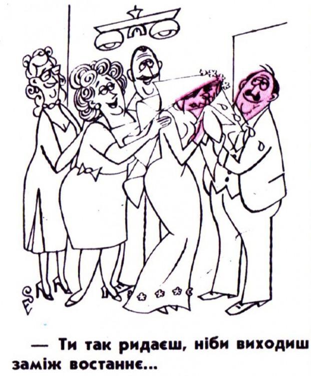 Малюнок  про заміжжя, наречену, плач, цинічний журнал перець