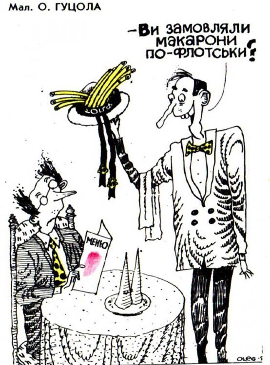 Малюнок  про ресторан, макарони журнал перець