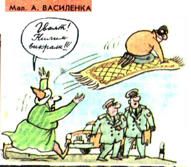 Малюнок  про крадіжку, килим журнал перець