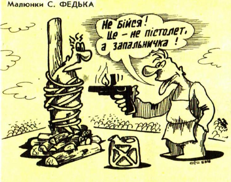 Малюнок  про страту, запальничку, чорний журнал перець