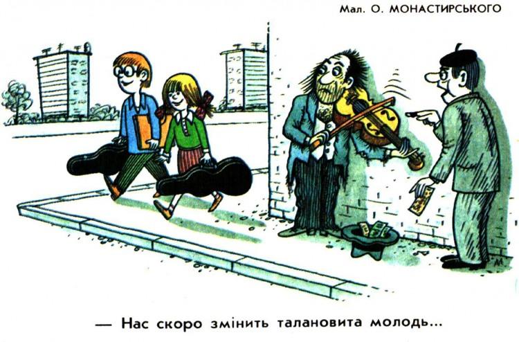 Малюнок  про музикантів, жебраків журнал перець