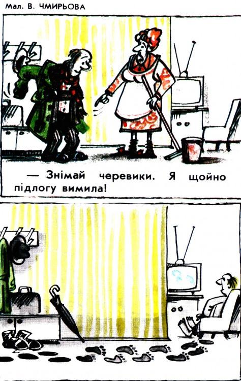 Малюнок  про підлогу, миття журнал перець