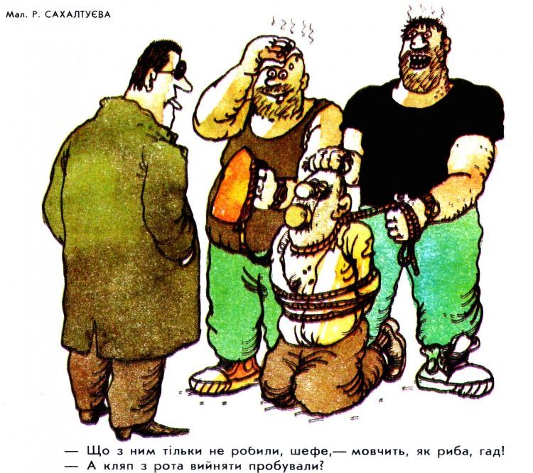 Малюнок  про кляп, бандитів, мовчання, жорстокий журнал перець