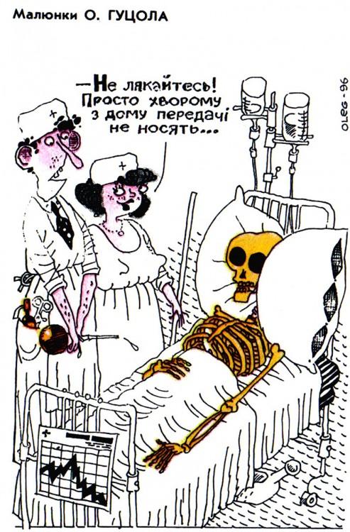 Малюнок  про лікарню, скелет, чорний журнал перець