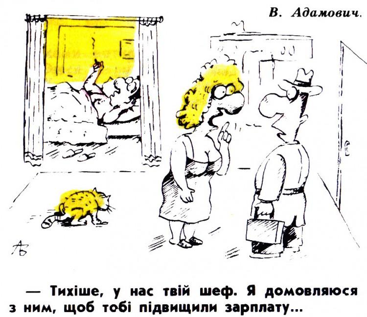 Малюнок  про начальника, чоловіка, дружину, подружню невірність журнал перець