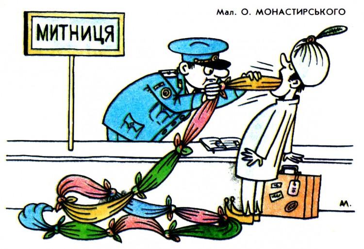 Малюнок  про митницю, фокусника журнал перець