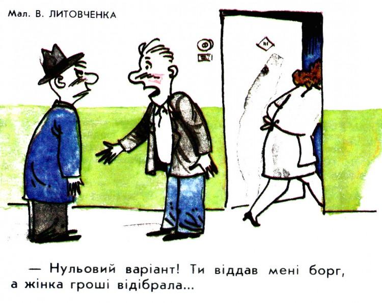 Малюнок  про борги, чоловіка, дружину журнал перець