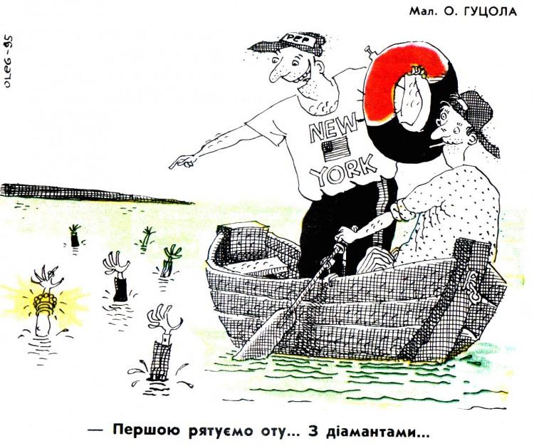 Малюнок  про рятувальників, діаманти, чорний журнал перець