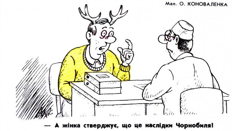 Малюнок  про роги, лікарів журнал перець