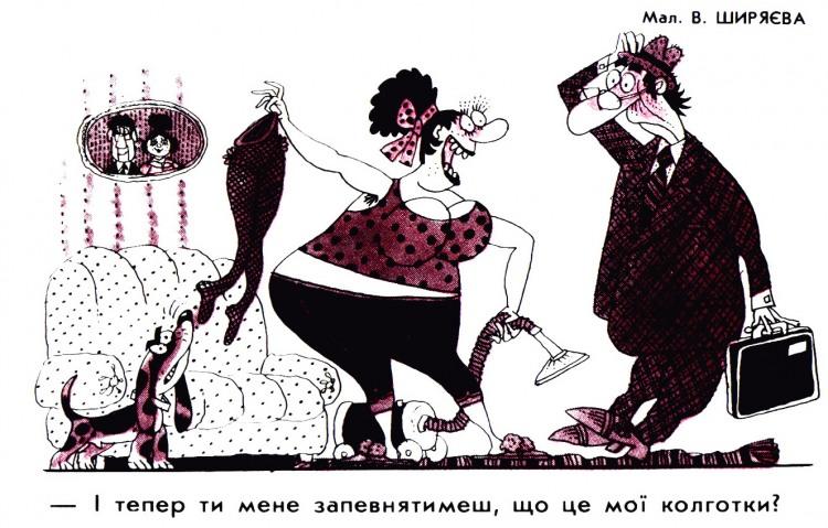 Малюнок  про чоловіка, дружину, колготки, подружню невірність журнал перець