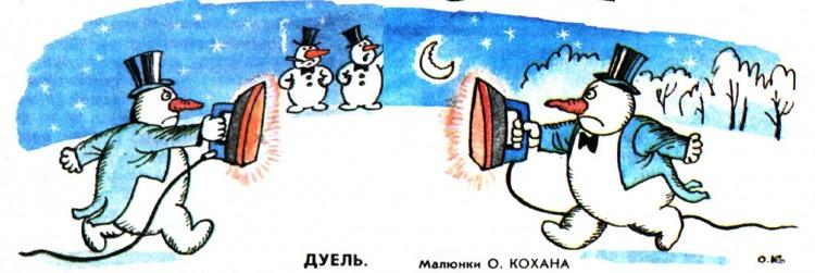 Малюнок  про сніговика, дуель, праску журнал перець