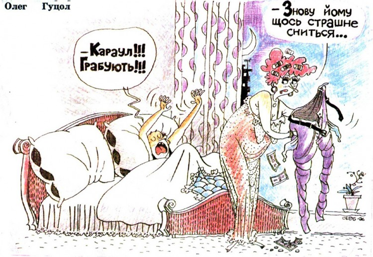 Малюнок  про чоловіка, дружину, кишеню журнал перець