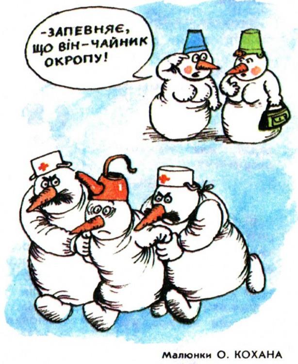 Малюнок  про сніговика, божевільних журнал перець