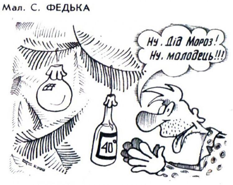 Малюнок  про новий рік, ялинку, горілку журнал перець