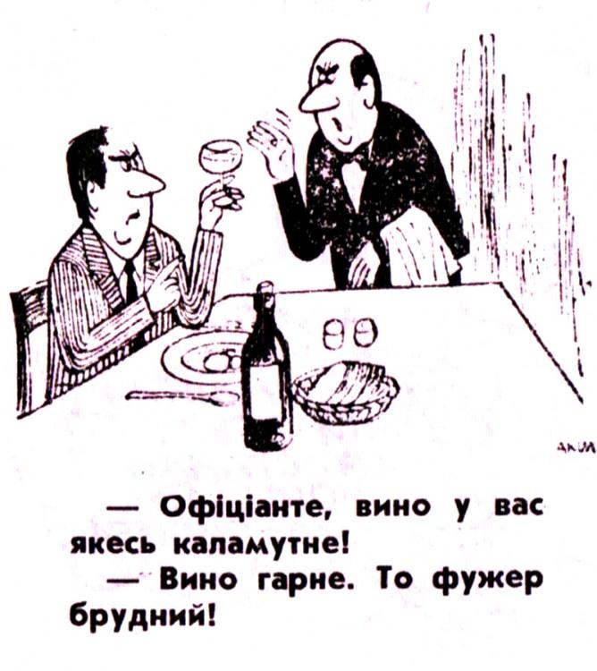 Малюнок  про офіціантів, вино, ресторан, огидний журнал перець