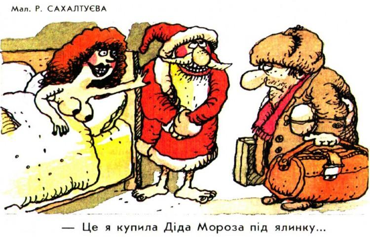 Малюнок  про діда мороза, чоловіка, дружину, подружню невірність, вульгарний журнал перець