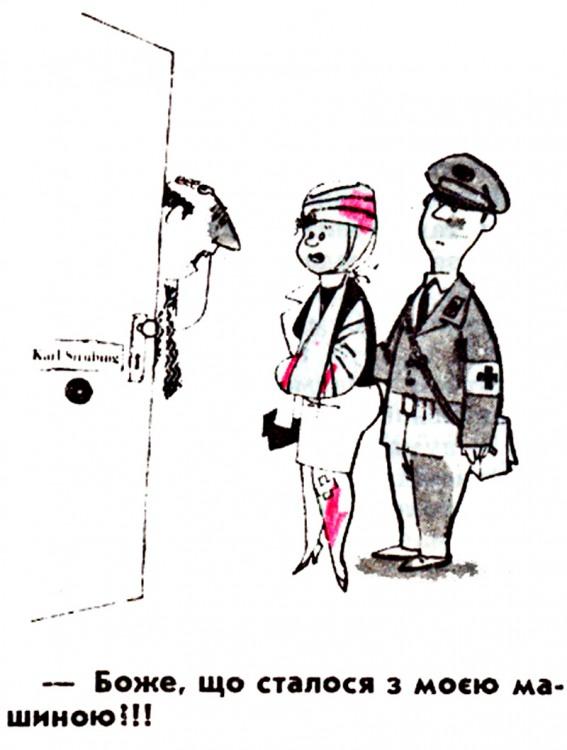 Малюнок  про чоловіка, дружину, дтп журнал перець
