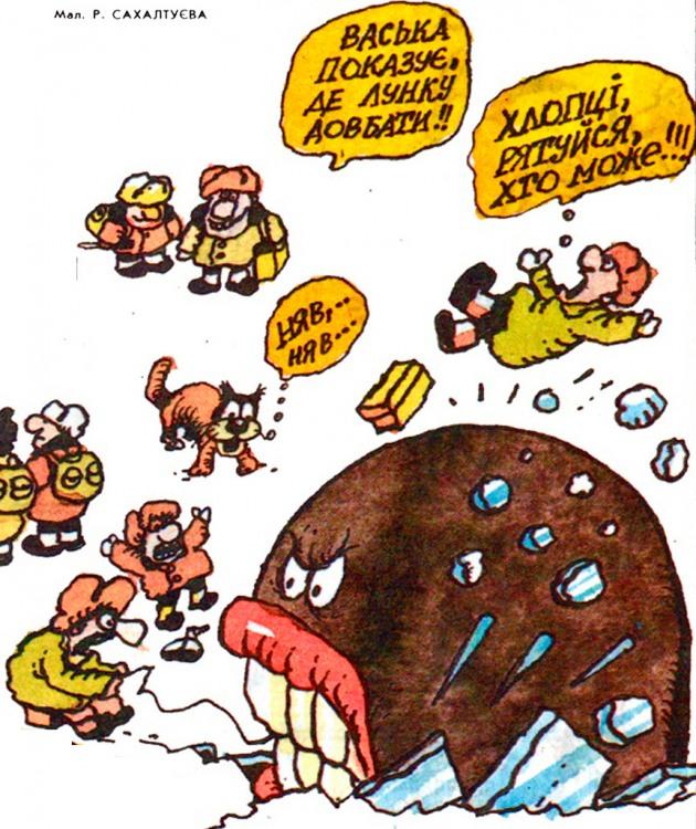 Малюнок  про риболовлю, лід, чорний журнал перець