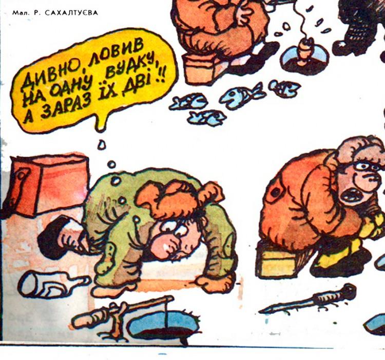 Малюнок  про рибалок, п'яних журнал перець