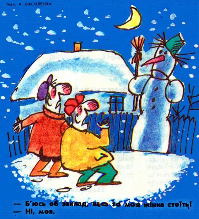 Малюнок  про п'яних, сніговика журнал перець
