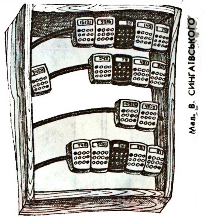 Малюнок  про рахівницю журнал перець