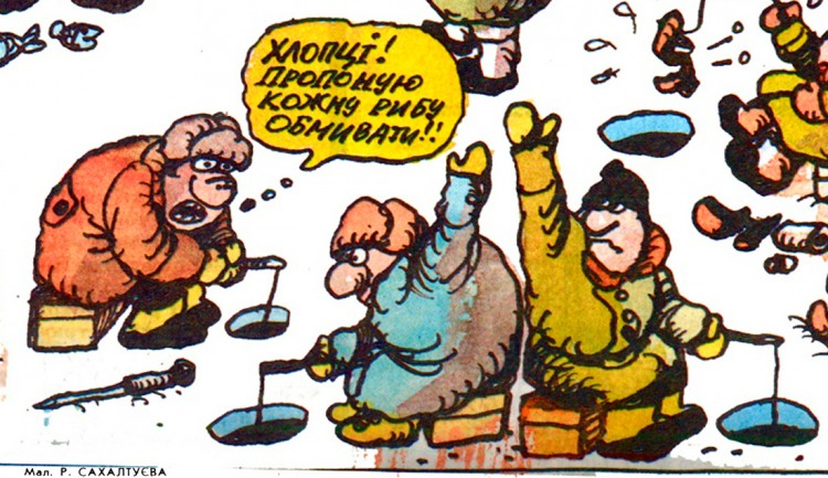 Малюнок  про рибалок, алкоглоль журнал перець