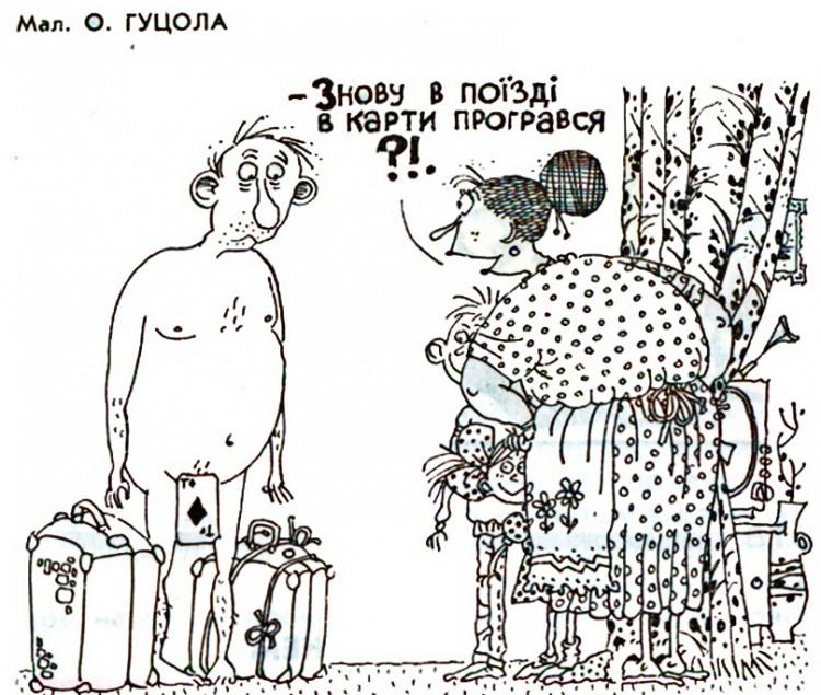 Малюнок  про карти, чоловіка, дружину журнал перець