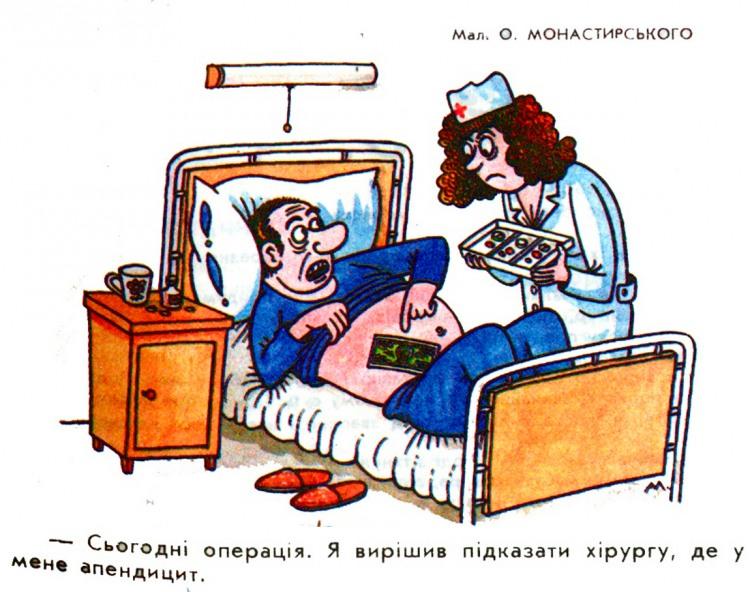 Малюнок  про лікарню, пацієнтів, хірурга журнал перець