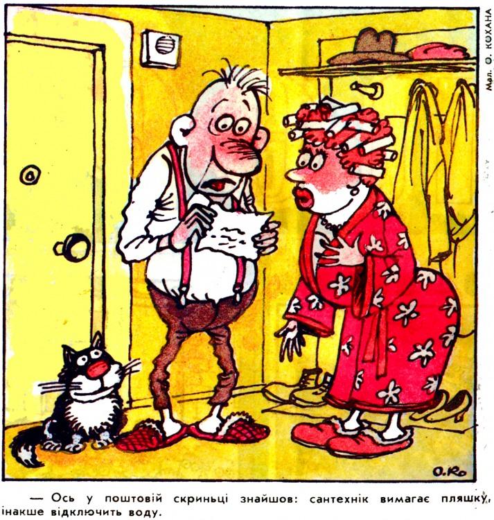 Малюнок  про сантехніків, вимоги журнал перець