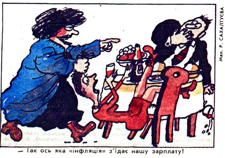 Малюнок  про дружину, коханку, інфляцію, зарплату журнал перець