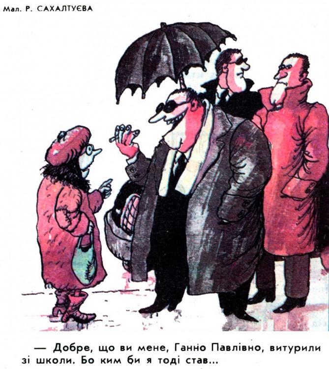 Малюнок  про двієчників, вчителів журнал перець