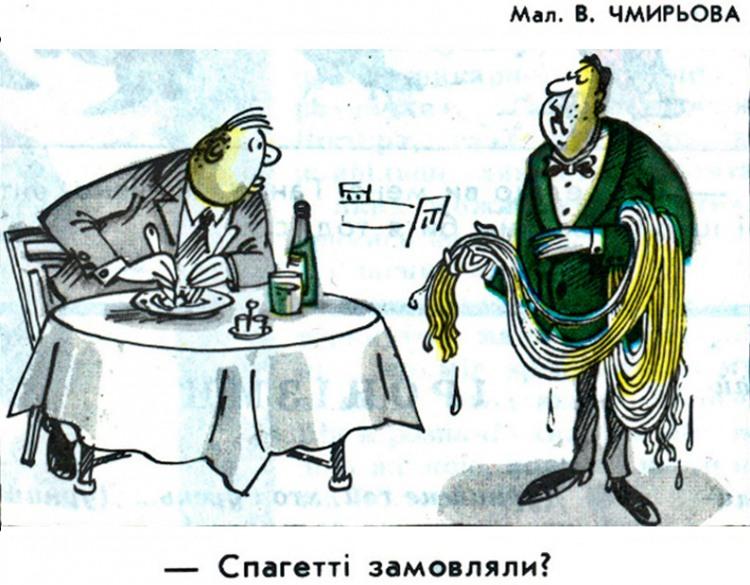Малюнок  про ресторан, офіціантів, спагеті журнал перець