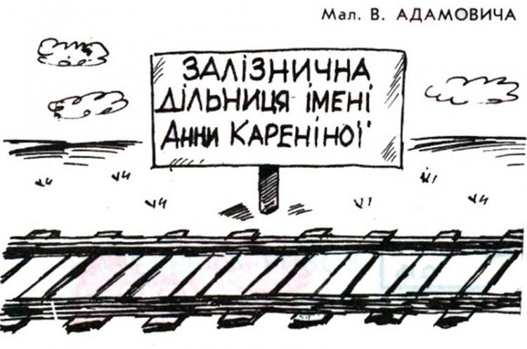 Малюнок  про анну кареніну, чорний журнал перець
