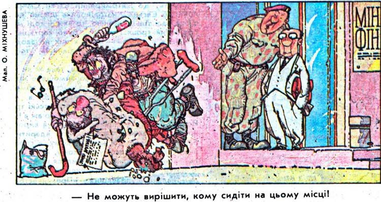 Малюнок  про бійку, жебраків журнал перець