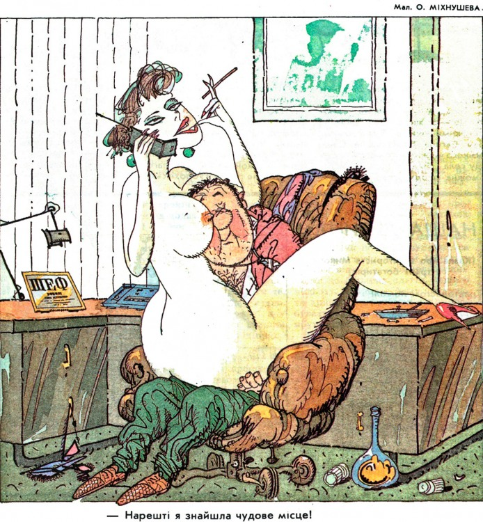 Малюнок  про секретарку, роздягнених людей, начальника, вульгарний журнал перець