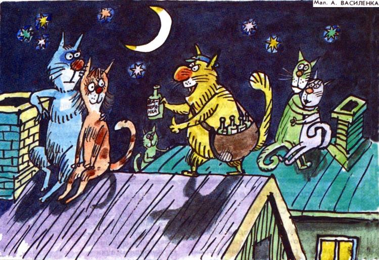 Малюнок  про котів, валер'янку журнал перець