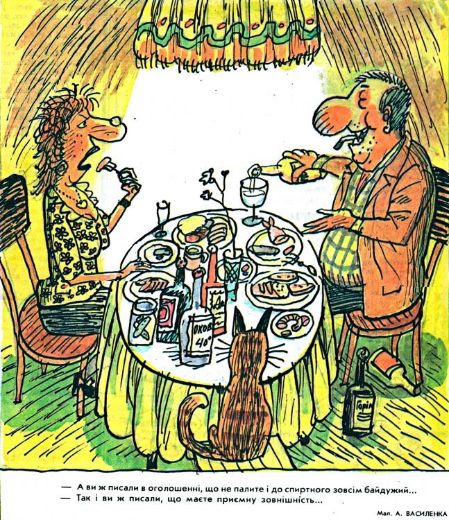 Малюнок  про знайомства, чоловіків, жінок журнал перець