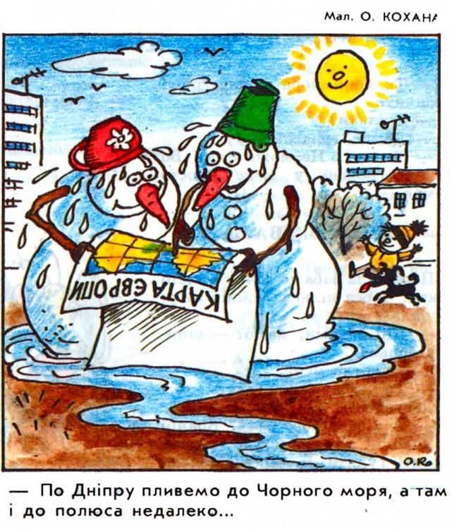 Малюнок  про сніговика, весну журнал перець