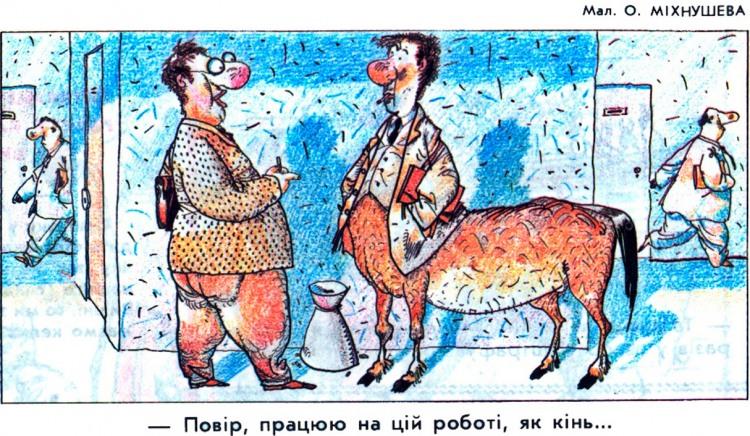 Малюнок  про роботу, гра слів журнал перець