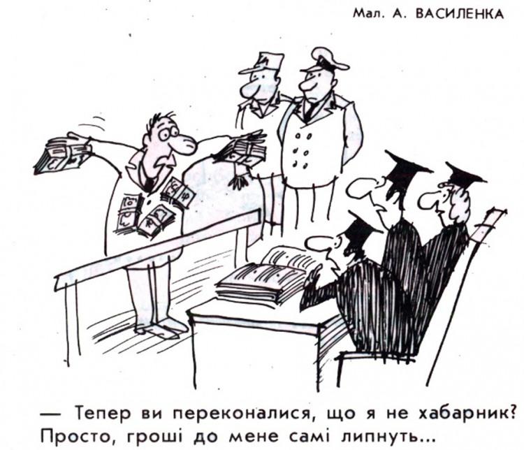 Малюнок  про гроші, хабарі, суд журнал перець